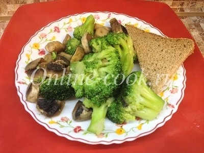 Овощи: брокколи с грибами, кусочек дарницкого хлеба